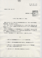 県から政府へ「核密約」問題について