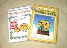みかん星人DVD