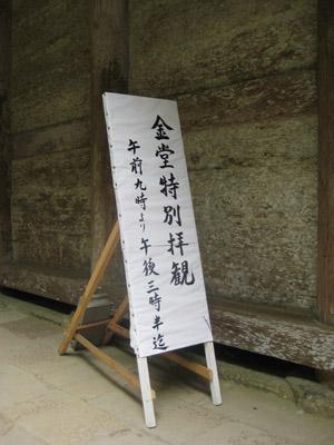 室生寺特別拝観看板