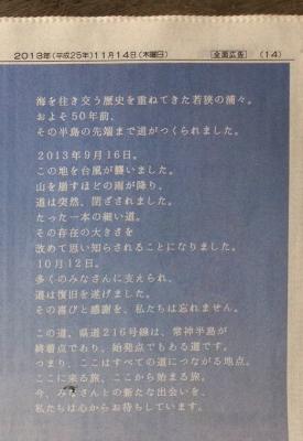 若狭常神新聞広告