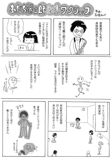 あだち麗三郎の身体ワークショップ