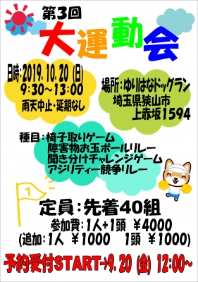 2019 運動会チラシ_01.JPG