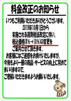 増税のお知らせ.JPG