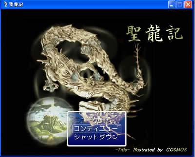 ショートRPG「聖龍記」