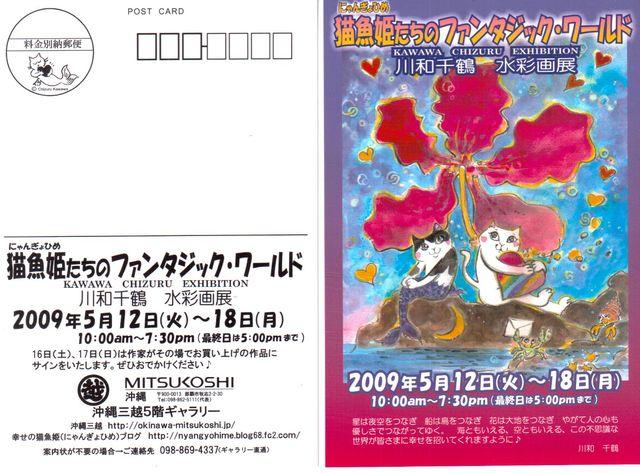 猫魚姫たちのファンタジック・ワールド