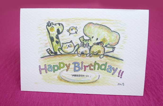 お誕生日 カード ブラックライト 反応