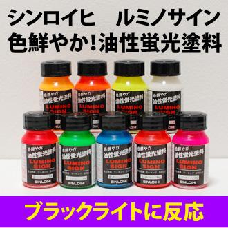 ブラックライト 反応 塗料 シンロイヒ油性蛍光塗料