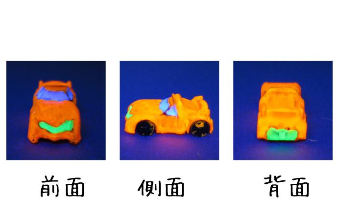 シンロイヒ油性蛍光塗料 ミニカー 塗装 ブラックライト 照射