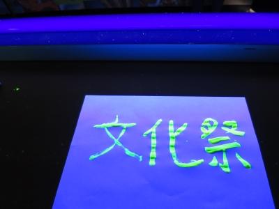 ブラックライト 反応 ネオ蛍光カラー ブラックライト照射