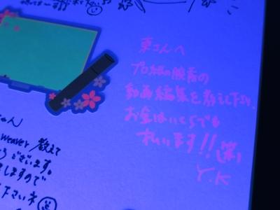入学・卒業蛍光シール&色紙 ブラックライト 照射 中字トリックマーカー
