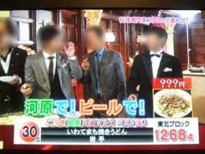 日テレ『スーパーサプライズ』最新B1グルメ