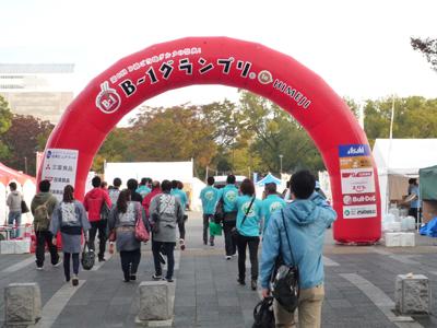 B1グランプリin姫路