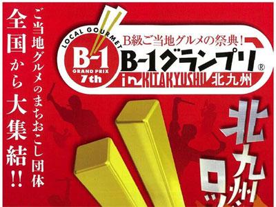 B-1GP北九州