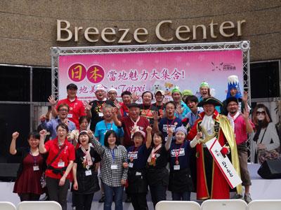 台湾での連合歓待