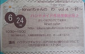 kinariさん
