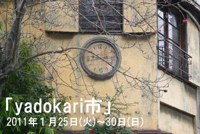 yadokari市