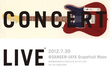 concert_live_info