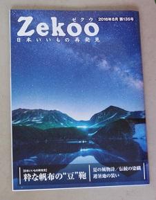 28.7.12 Zekoo表紙.jpg