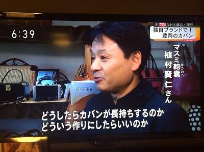 NHK28.11.11豊岡鞄 マスミ鞄嚢 .jpg