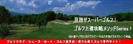 ゴルフを楽しみましょう!
