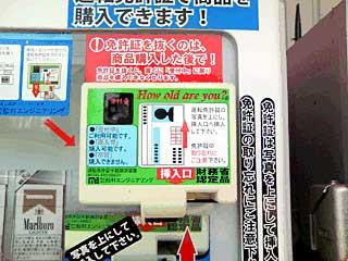 タバコ販売機_免許証認証