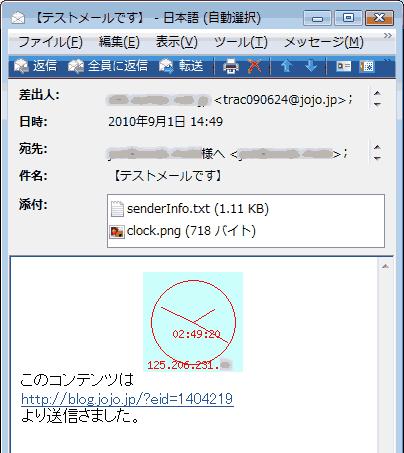 PHP 添付メール サンプル