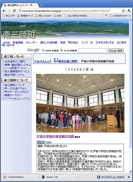 南三陸町 戸倉小学校