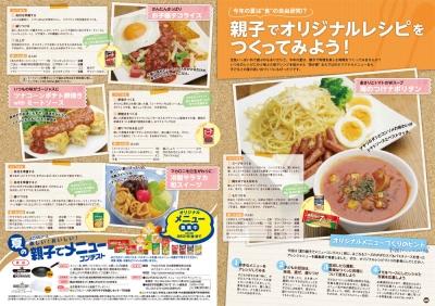 ポッケ7・8月号特集2
