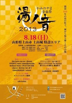 yunooto2013