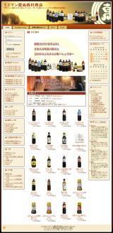 ミエマン醤油西村商店