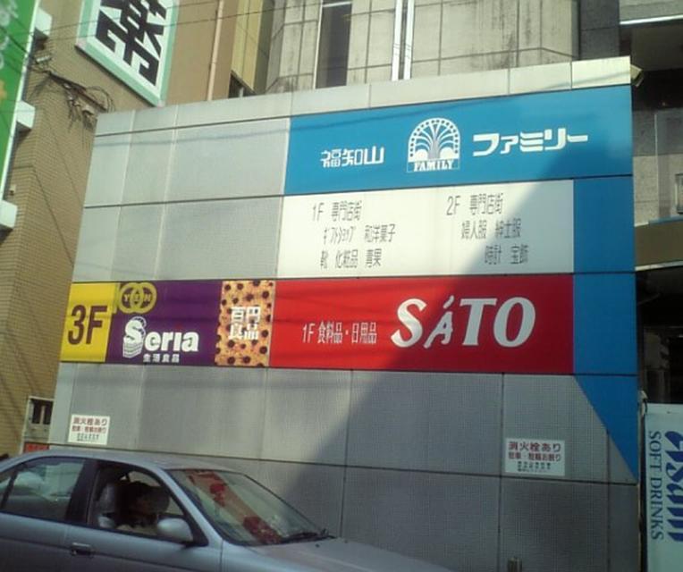 福知山市のショッピングセンター...