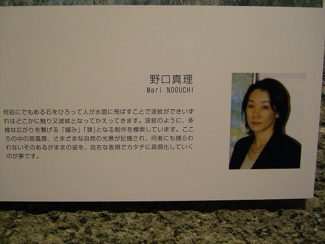 卵月展2009(野口真理)
