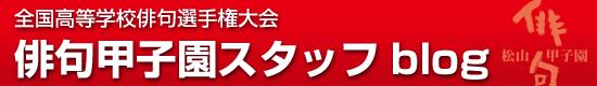 俳句甲子園実行委員会スタッフブログ
