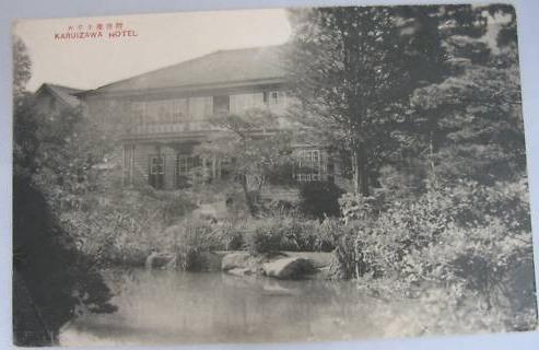 軽井沢ホテル