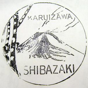 50年前以上のシバザキのハンコ