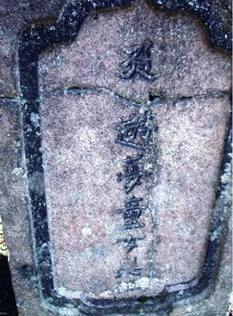 お菊の墓2-外人墓地