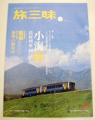 JR九州旅三昧-マイウェイクラブ