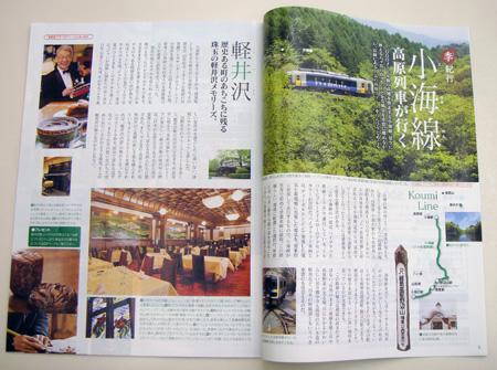 JR九州旅三昧-マイウェイクラブ、軽井沢のシバザキと万平ホテル