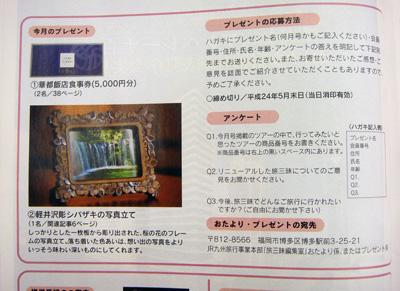 JR九州旅三昧-マイウェイクラブ、軽井沢彫りのプレゼント