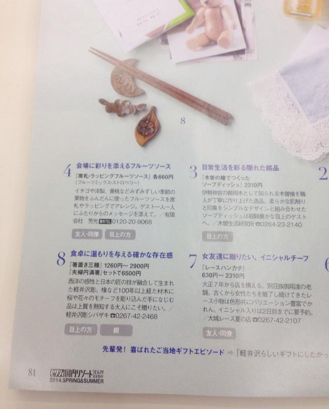 ゼクシィ国内リゾートウエディング完全ガイド 2014 軽井沢彫りシバザキ