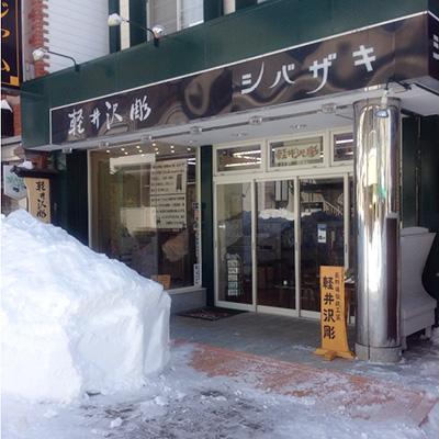 軽井沢彫りシバザキ営業再開 豪雪 大雪