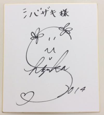 世界の金メダリスト 荒川静香さんのサイン