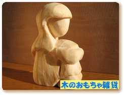 木の雑貨 - 少女
