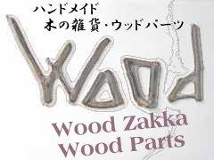 木のおもちゃ雑貨-wood zakka,wood parts