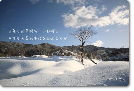 飛騨高山の雪景色