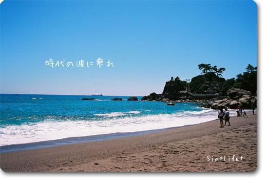 高知 桂浜