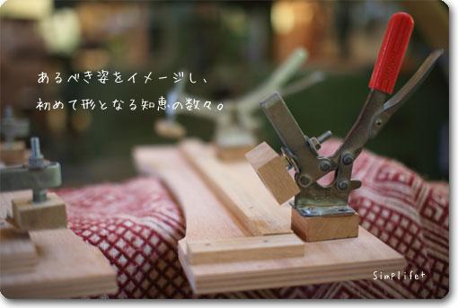 木工の冶具