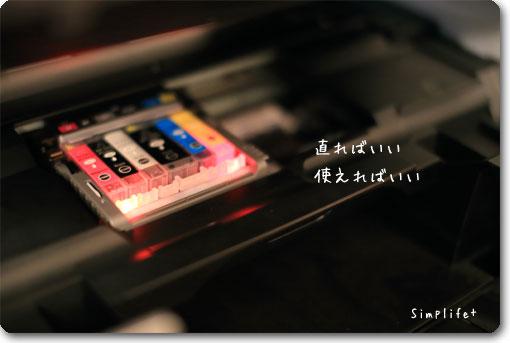 Canon インクジェットプリンター MP990