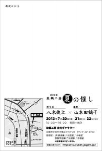 染鶴工房夏の催しDM/ウラ