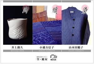 三人展『陶・織・染』DM1